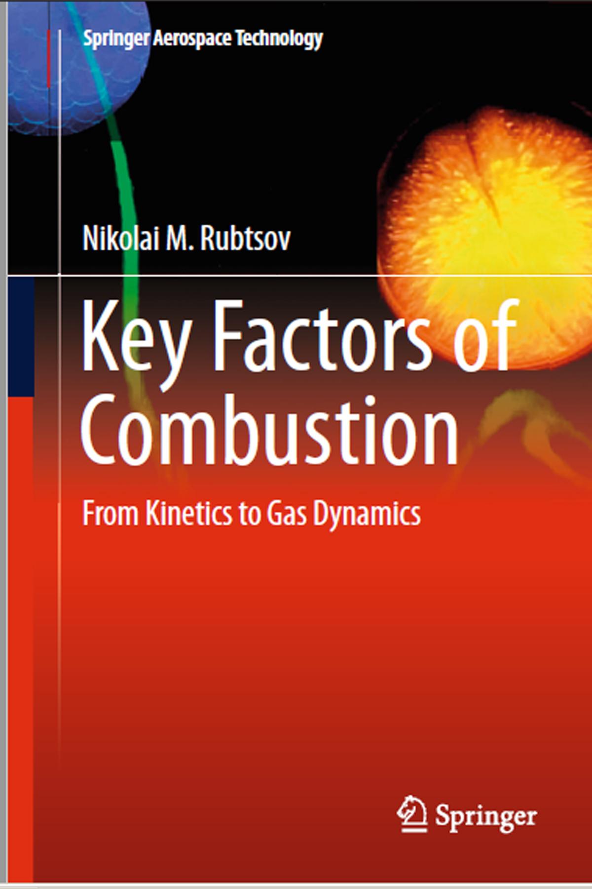 Книга о горении газов